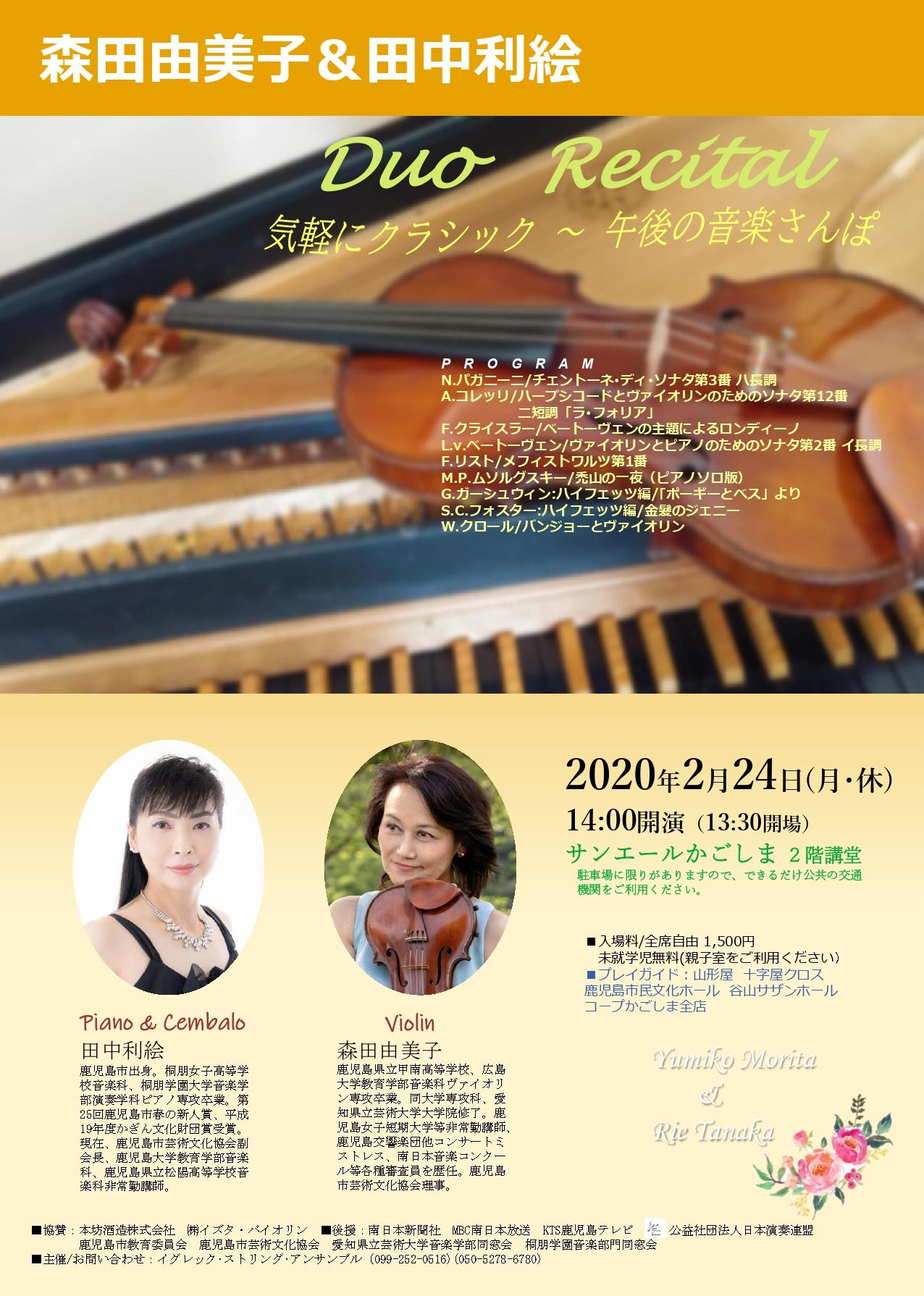 森田由美子&田中利絵デュオリサイタル~気軽にクラシック~午後の音楽さんぽ
