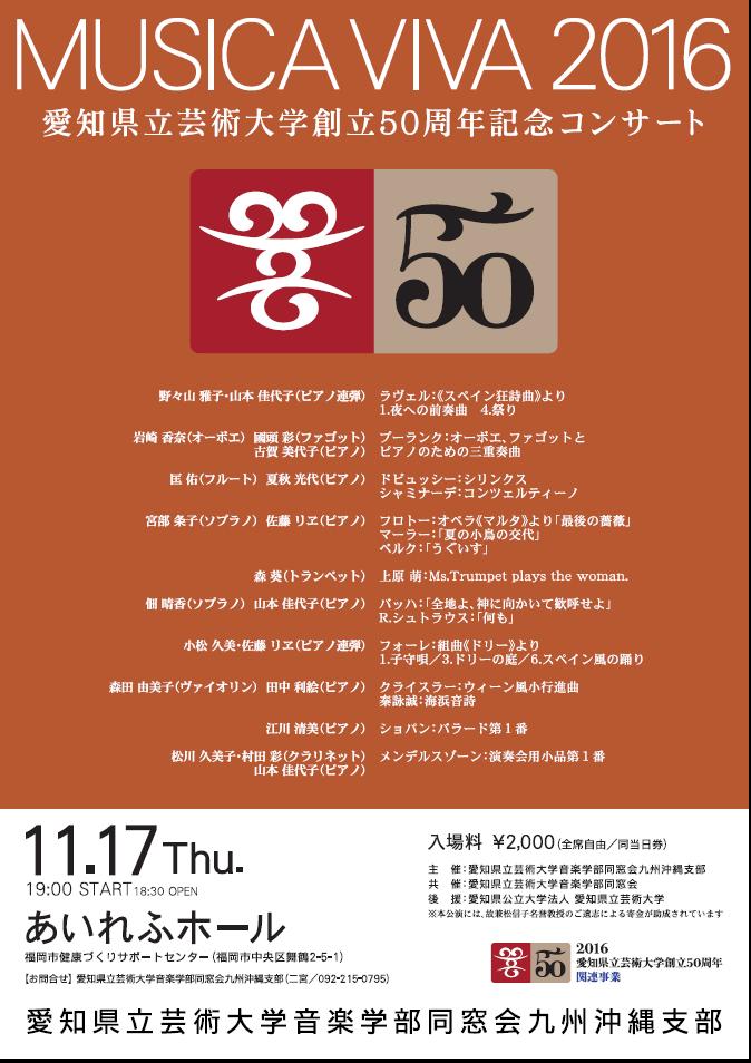 愛知県立芸術大学創立50周年記念...